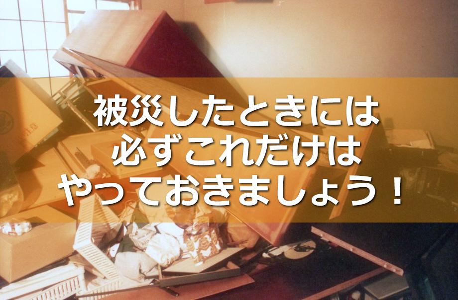 損をしないために知っておこう!地震で被害を受けた自宅に戻ったときに最初にすべきこと