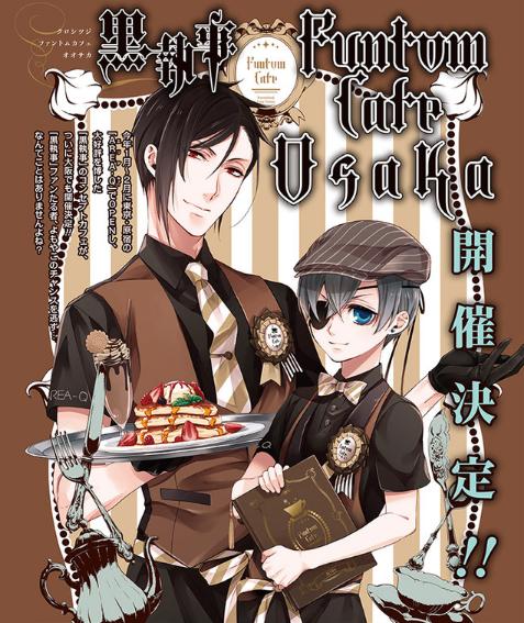 「いらっしゃいませ、ファントムカフェへようこそ!」黒執事カフェが大阪で開催♡