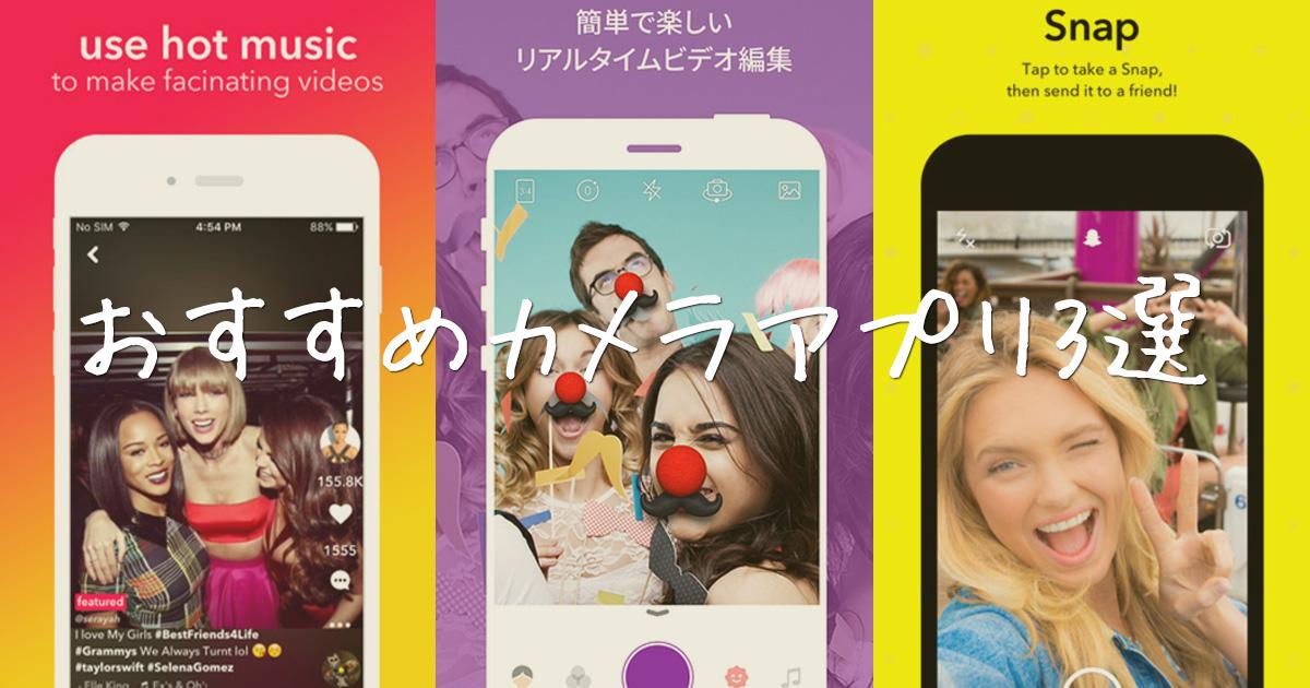 """【アプリ】""""海外が火付け役""""今注目の写真アプリおすすめ3選"""