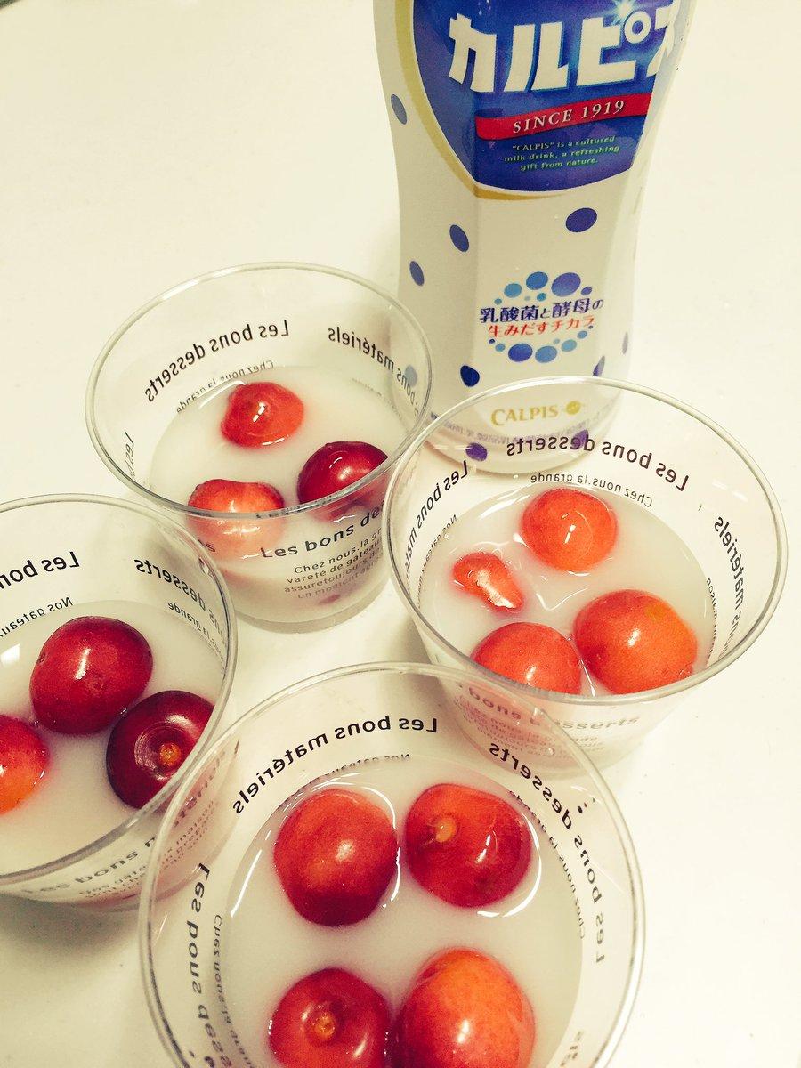 夏といえばカルピス!今twitterで話題のカルピス+さくらんぼのデザートがやばい♡