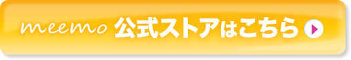 meemo-button