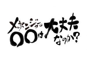 汗を流してスッキリ!お風呂好きが選んだオススメのスーパー銭湯~大阪編~