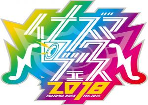 滋賀「イナズマロックフェス2018」へ行く前におさらい!~1日目9月22日(土)~