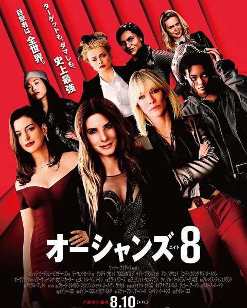 映画『オーシャンズ8』今回はなんと女性8人が主人公!出演にはアン・ハサウェイやリアーナ