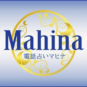 【体験レポ】YouTubeで話題!本当に当たるのか?電話占い『Mahina(マヒナ)』を徹底調査!