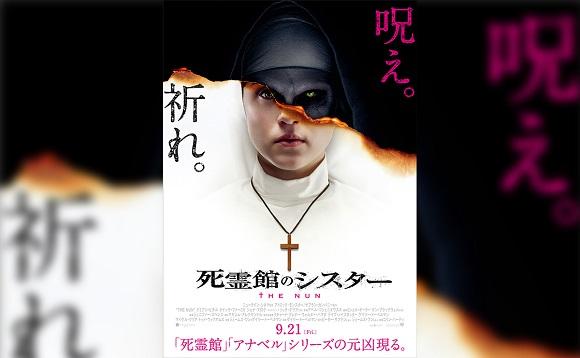 大人気ホラー映画!死霊館シリーズ「THE NUN/死霊館のシスター」本日より公開