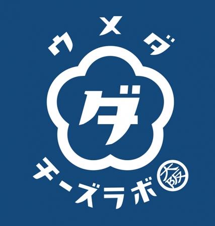 大丸梅田店だけのスイーツショップ『ウメダチーズラボ』が9月26日にオープン!