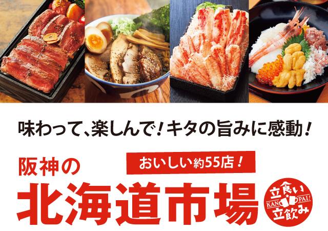 ラーメン、お肉、海の幸全部楽しめる!「北海道市場」が阪神百貨店で開催!