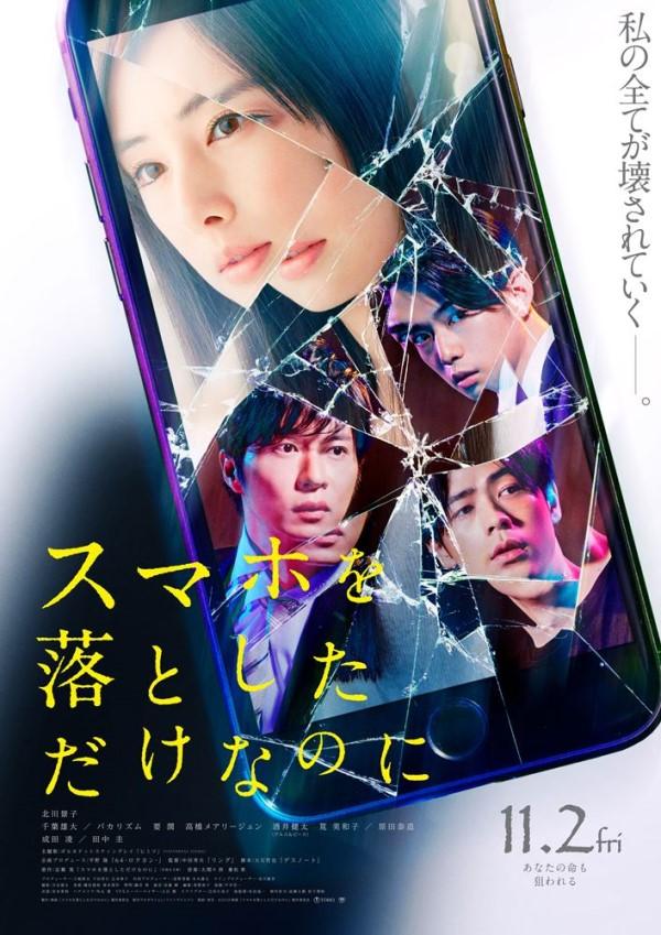 『このミステリーがすごい!』大賞「スマホを落としただけなのに」が北川景子主演で実写映画化!