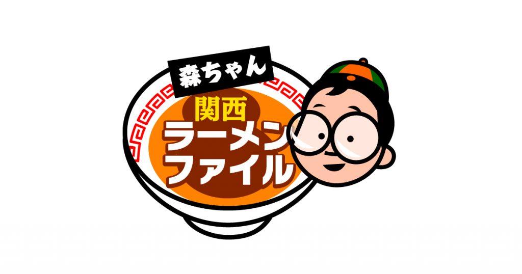 大好評!『森ちゃんのラーメンフェスタ』の第2弾が開催決定!