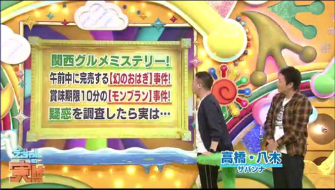 """「今ちゃんの実は・・・」10月17日放送 """"サバンナグルメ事件簿""""で紹介されたお店!"""