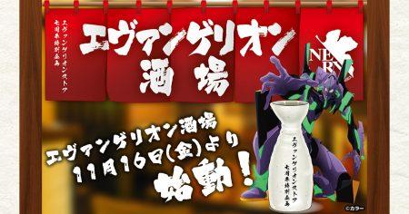 リーズナブルな価格!『エヴァンゲリオン酒場』11月16日よりオープン!