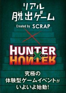 『ハンター×ハンター』初の謎解きイベント「ハンター試験からの脱出」が開催決定!