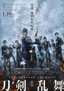 『刀剣乱舞』実写映画化決定!キャスト、前売り、公開日などまとめ