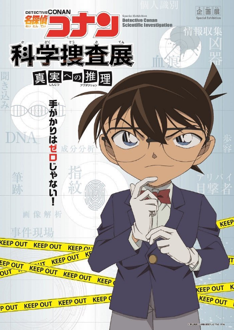 大阪・ひらかたパークで『名探偵コナン科学捜査展-真実への推理-』開催決定!