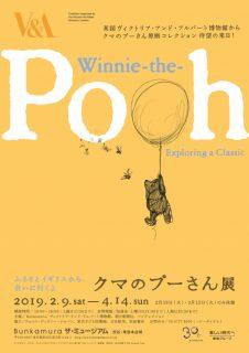 「クマのプーさん展」が日本にやってくる!東京・大阪の二ヵ所で開催決定