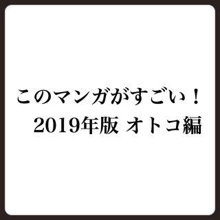 """このマンガがすごい!2019年版""""オトコ編ベスト10″を紹介!試し読みも有り"""