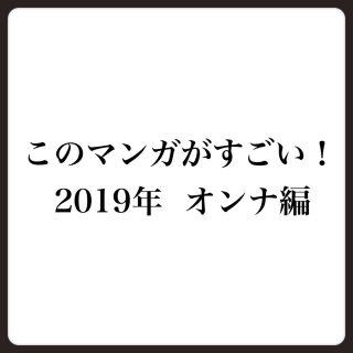 """このマンガがすごい!2019年版""""オンナ編ベスト10″を紹介!試し読みも有り"""